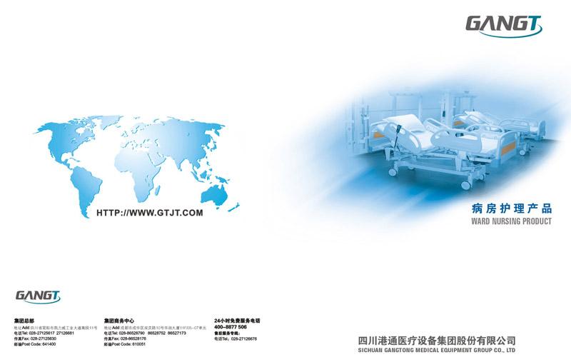 病房护理产品