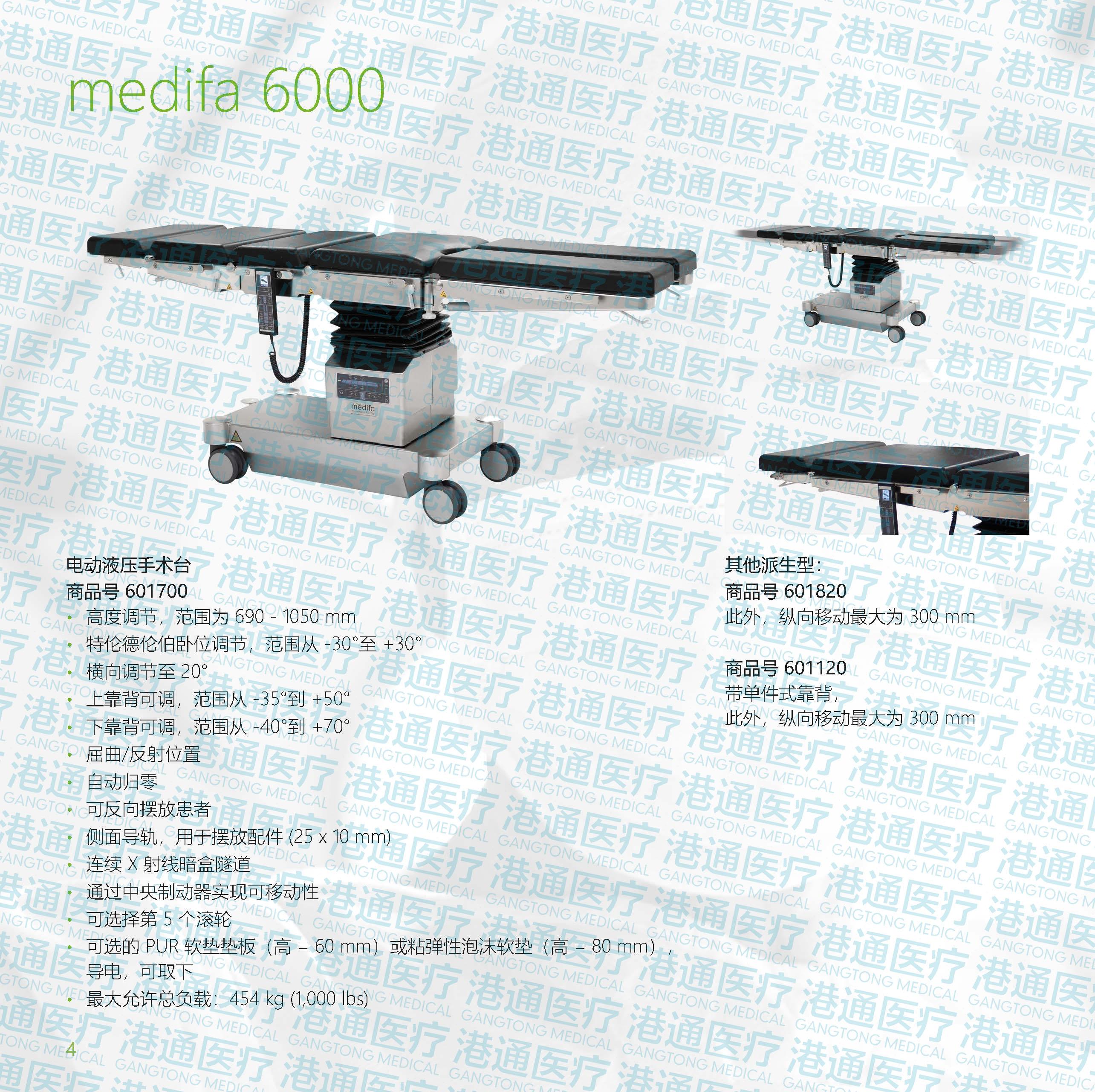 移动手术台6000